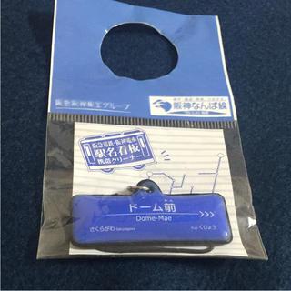 ハンシンヒャッカテン(阪神百貨店)の阪神 駅名携帯クリーナー(ストラップ/イヤホンジャック)