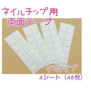 ネイルチップ用両面テープ 4枚セット(48枚) 透明グミタイプ♡