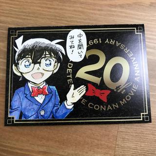 ショウガクカン(小学館)の名探偵コナン 20周年記念 非売品 メッセージ カード(カード)