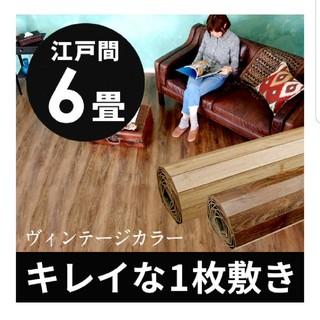 ウッドカーペット 江戸間 6畳