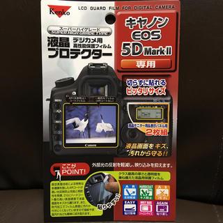 ケンコー(Kenko)の液晶プロテクター Canon 5DmarkⅡ(デジタル一眼)