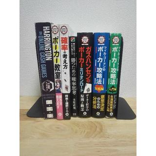 ポーカー書籍セット(趣味/スポーツ/実用)