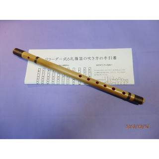 かんたん篠笛リコーダー式(C管・ドレミ調)天地糸巻き6穴(横笛)