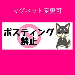 【同梱1枚50円 残2枚】ミニポスティング禁止ステッカー  黒シバ(しおり/ステッカー)