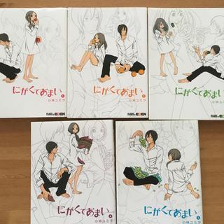 にがくてあまい 漫画 マンガ 1巻〜5巻セット(女性漫画)