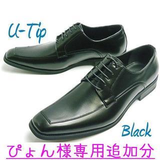 ぴょん様専用追加分☆26.5cm 紳士靴 ビジネス 黒 Uチップ ☂ KG101(ドレス/ビジネス)