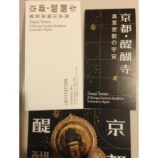 サントリー美術館 2名 京都醍醐寺 真言密教の宇宙 1日限定特別鑑賞会(美術館/博物館)