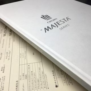 トヨタ(トヨタ)のトヨタ クラウン マジェスタ カタログ(カタログ/マニュアル)