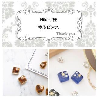 Nika♡様専用ページ(ピアス)