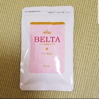 ベルタ酵素 サプリメント(ダイエット食品)
