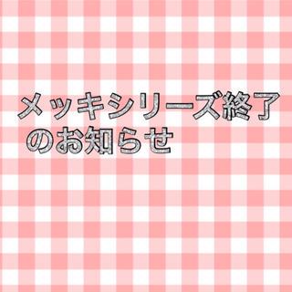 メッキシリーズオーダー終了のお知らせ(ピアス)
