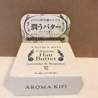 アロマキフィ(AROMAKIFI)のアロマキフィ AROMAKIFI オーガニックヘアバター 40g  新品(トリートメント)