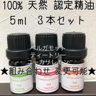 【新品】5ml   精油 3本セット(エッセンシャルオイル(精油))