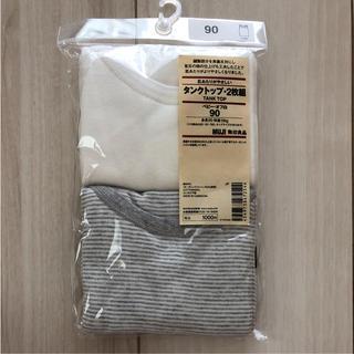 ムジルシリョウヒン(MUJI (無印良品))の無印良品 タンクトップ2枚組 サイズ90(下着)