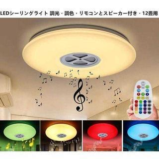 衝撃SALE!LED スピーカー付きマルチカラー シーリングライト(天井照明)