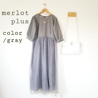 メルロー(merlot)の新作ドレス* チュールレイヤードバッグレースワンピース グレー(ミディアムドレス)