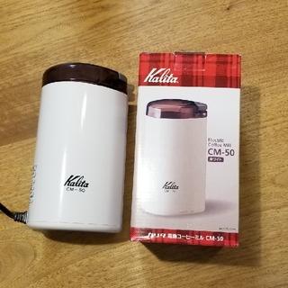 カリタ(CARITA)のカリタ 電動コーヒーミル CM-50 ホワイト  (電動式コーヒーミル)