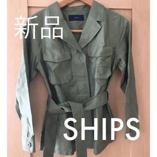 シップス(SHIPS)の【新品】SHIPS ジャケット(ミリタリージャケット)