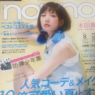 ボウダンショウネンダン(防弾少年団(BTS))のnon-no♡BTS掲載♡(ファッション)