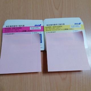 エーエヌエー(ゼンニッポンクウユ)(ANA(全日本空輸))のANA 全日空株主優待券 50枚(航空券)