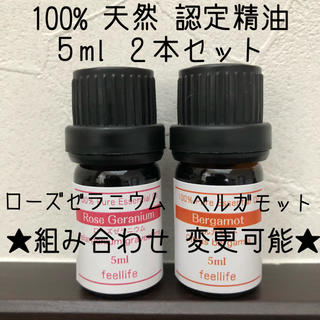 【新品】5ml   精油 2本セット(エッセンシャルオイル(精油))