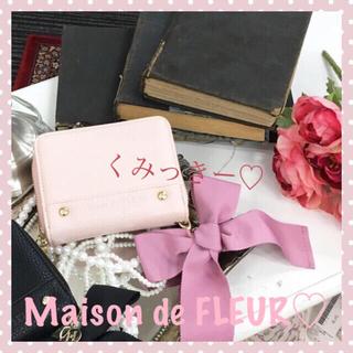 メゾンドフルール(Maison de FLEUR)のリボンチャームミニウォレット🌺(折り財布)