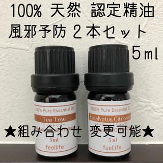 【新品】5ml   精油2本セット(エッセンシャルオイル(精油))