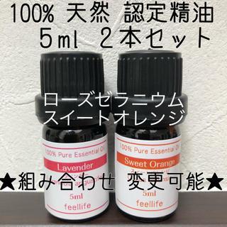 【新品】10ml   精油 2本セット(エッセンシャルオイル(精油))