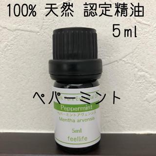 【新品】5ml 2本セット ペパーミント、グレープフルーツホワイト(エッセンシャルオイル(精油))