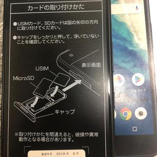 キョウセラ(京セラ)のシムロック解除済み Kyocera AndroidOne S4 新品(スマートフォン本体)