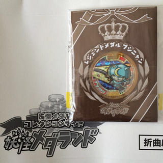 バンダイ(BANDAI)の妖怪ウォッチ メダル ブシニャン(その他)