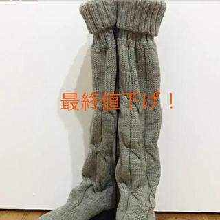 ケイカ(KEiKA)のロングニットブーツ ケイカ グレー KEIKA(ブーツ)