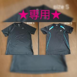 アディダス(adidas)の★ミホさま専用★ Tシャツ S adidas asics(Tシャツ/カットソー(半袖/袖なし))