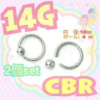 14G CBR 2本(ピアス(両耳用))