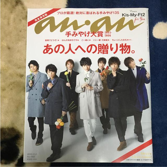 Kis-My-Ft2(キスマイフットツー)のanan★キスマイ エンタメ/ホビーの雑誌(アート/エンタメ/ホビー)の商品写真