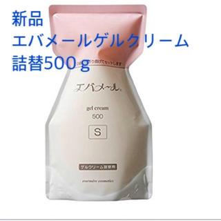 エバメール(evermere)の新品❤️ エバメールゲルクリーム詰替500gオールインワンゲル(オールインワン化粧品)