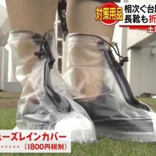 レイン(レインブーツ/長靴)