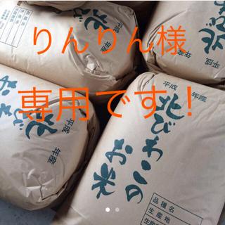 新米・コシヒカリ・30kg