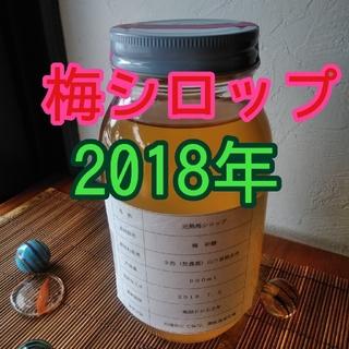 完熟 梅シロップ 2018年製 送料込み(缶詰/瓶詰)