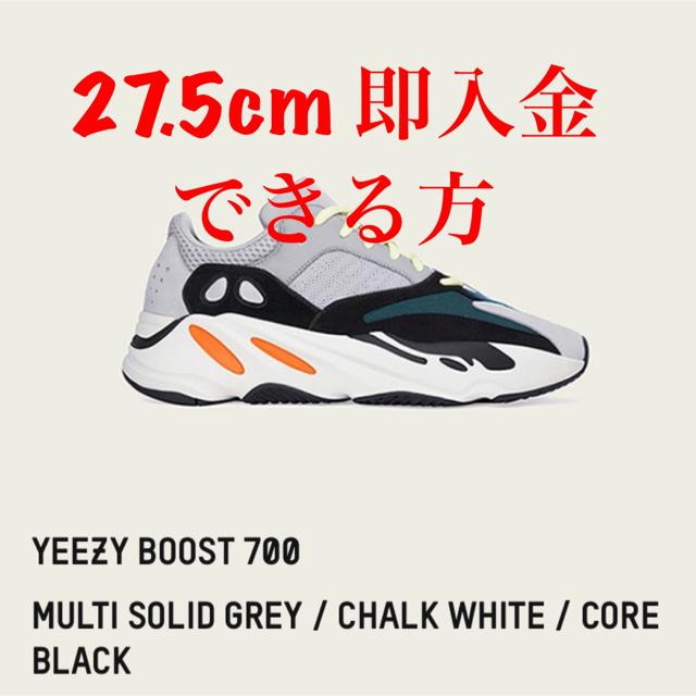 adidas(アディダス)の27.5cm Yeezy Boost 700 メンズの靴/シューズ(スニーカー)の商品写真