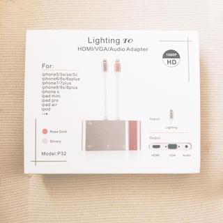 アップル(Apple)のHDMI  変換  ライトニングケーブル(映像用ケーブル)