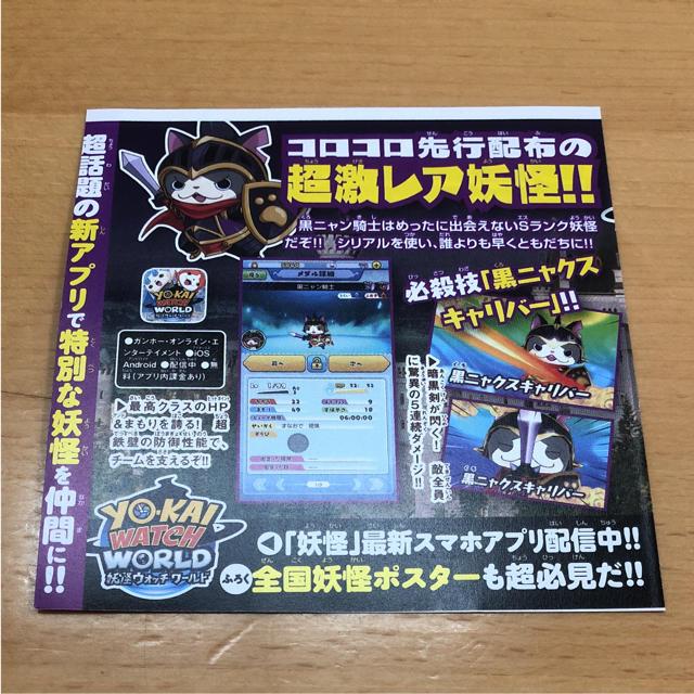 コロコロ10月号 付録 妖怪ウオッチワールド S級 黒ニャン騎士 シリアルコード
