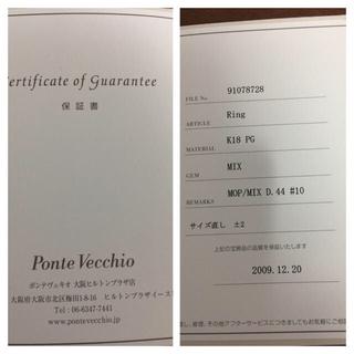 ポンテヴェキオ(PonteVecchio)の処分価格 保証書あり ポンテヴェキオ ゴージャスリング(10号)(リング(指輪))