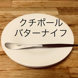 アラビア(ARABIA)のクチポール バターナイフ☆ブラック(カトラリー/箸)