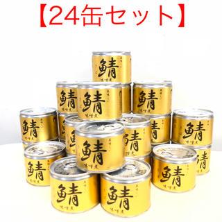 24缶セット!美味しい金の国産サバの味噌煮(缶詰/瓶詰)
