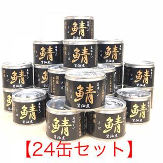 24缶セット!美味しい国産サバの醤油煮