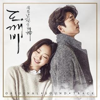 韓国ドラマ≪鬼トッケビ≫Pack1 OST 2枚組  韓国正規品・新品・未開封(テレビドラマサントラ)