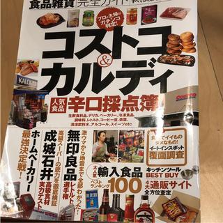 「食品雑貨完全ガイド コストコ&カルディ人気食品辛口採点簿」