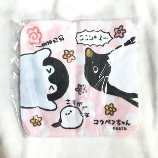 シマムラ(しまむら)のコウペンちゃん 新品ハンドタオル(キャラクターグッズ)