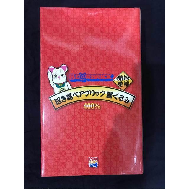 MEDICOM TOY(メディコムトイ)のBE@RBRICK 招き猫 着ぐるみ 400% ベアブリック エンタメ/ホビーのフィギュア(その他)の商品写真